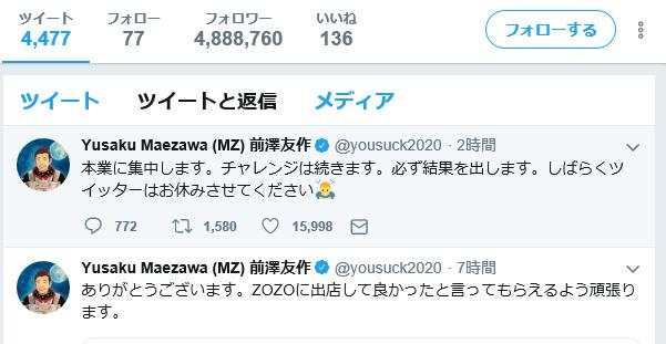 """前澤社長「ツイッター休止」を決めた""""決定打""""は「不快なアンケート」?"""