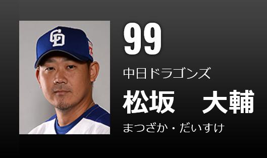松坂大輔 「ファン右肩破壊」で張本勲が「もともと悪かったんじゃないの」と大胆予測!