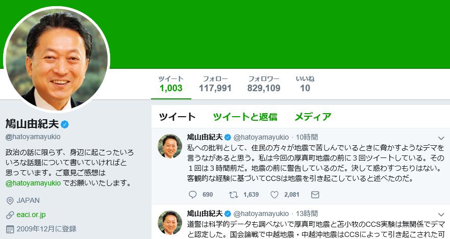 鳩山由紀夫氏「地震デマ認定」に猛反論も…「完全に陰謀論」の鉄板根拠!