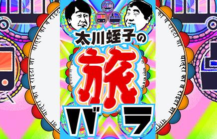 「路線バス旅」の名コンビ再び!4月からテレ東で「太川蛭子の旅バラ」がスタート