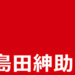 """島田紳助「右翼ネタの""""カット忘れ""""」が「電源引退の火種」だった"""