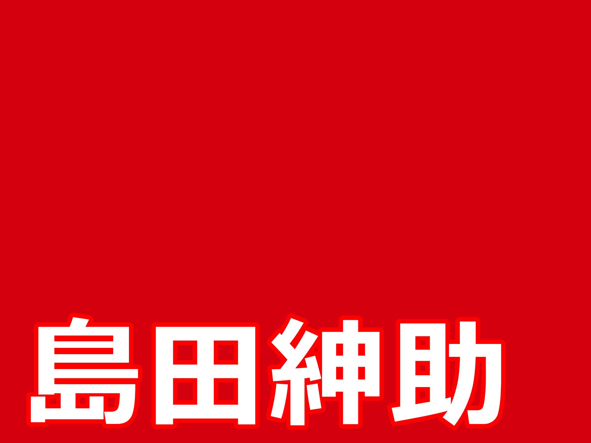 島田紳助 引退理由