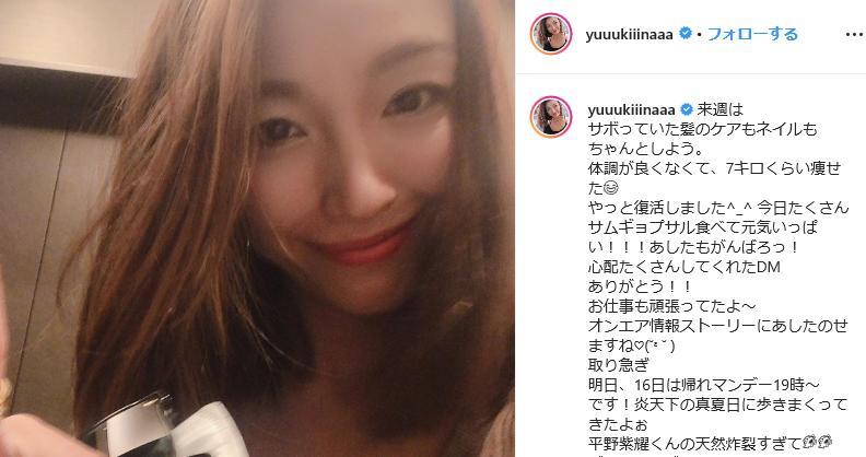 木下優樹菜 「7キロ激ヤセ画像」に飛び交った「重病説」の波紋!