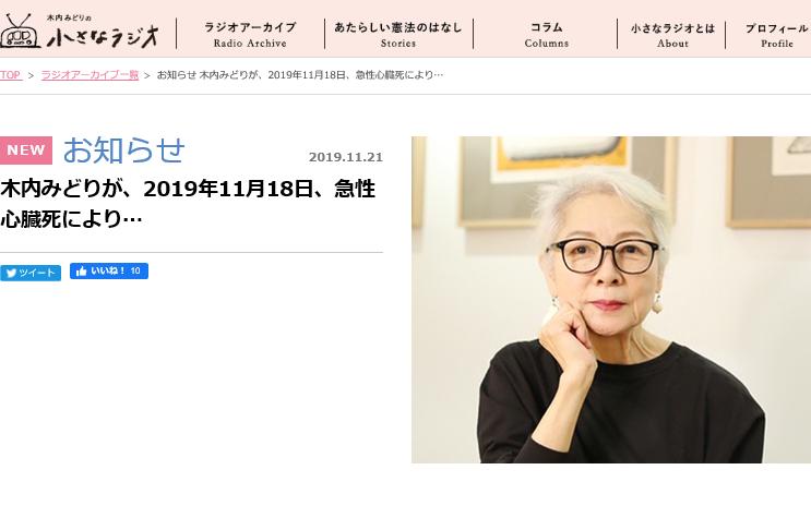 女優・木内みどりさん死去「たけしの元気が出るテレビ」などバラエティでも活躍