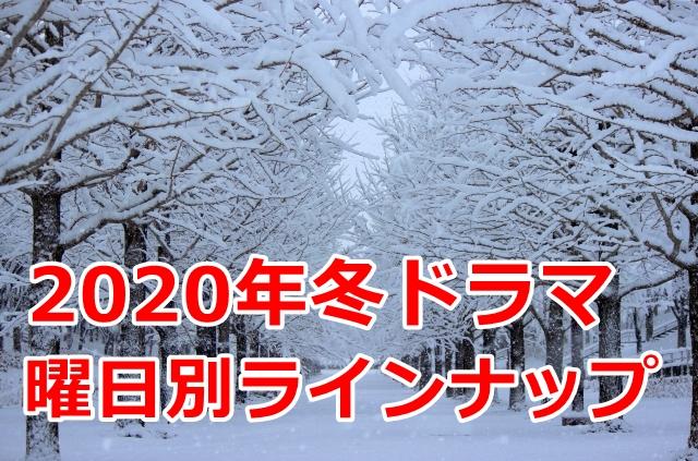 【冬ドラマ】2020年1月スタートのドラマ「曜日別ラインナップ」