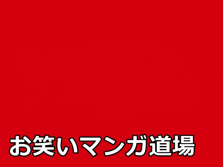 お笑いマンガ道場「富永一朗VS鈴木義司」のウラに「長年の友情」