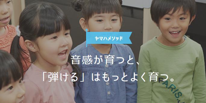 上原ひろみ、菅野祐悟も学んだ!ヤマハ音楽教室の「ヤマハメソッド」とは?