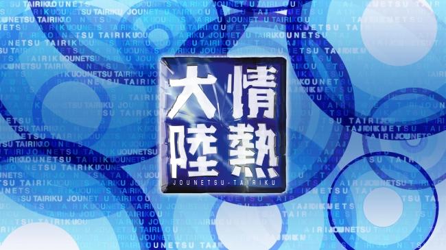 【情熱大陸】教育YouTuber葉一「花江夏樹ナレーション」番組予告特別バージョンがエモすぎる!