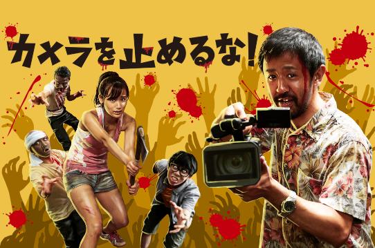 映画「カメラを止めるな!」が3月8日に「金曜ロードSHOW!」でテレビ初放送
