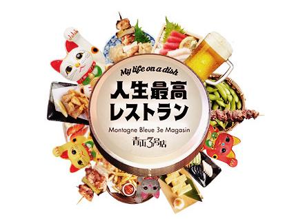 ユースケ・サンタマリアが大分「鉄板焼き おの」を紹介!