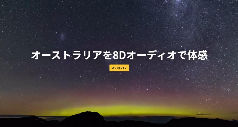 ハンパない臨場感!オーストラリアを「8D立体音響」で「疑似旅行」できる動画が登場