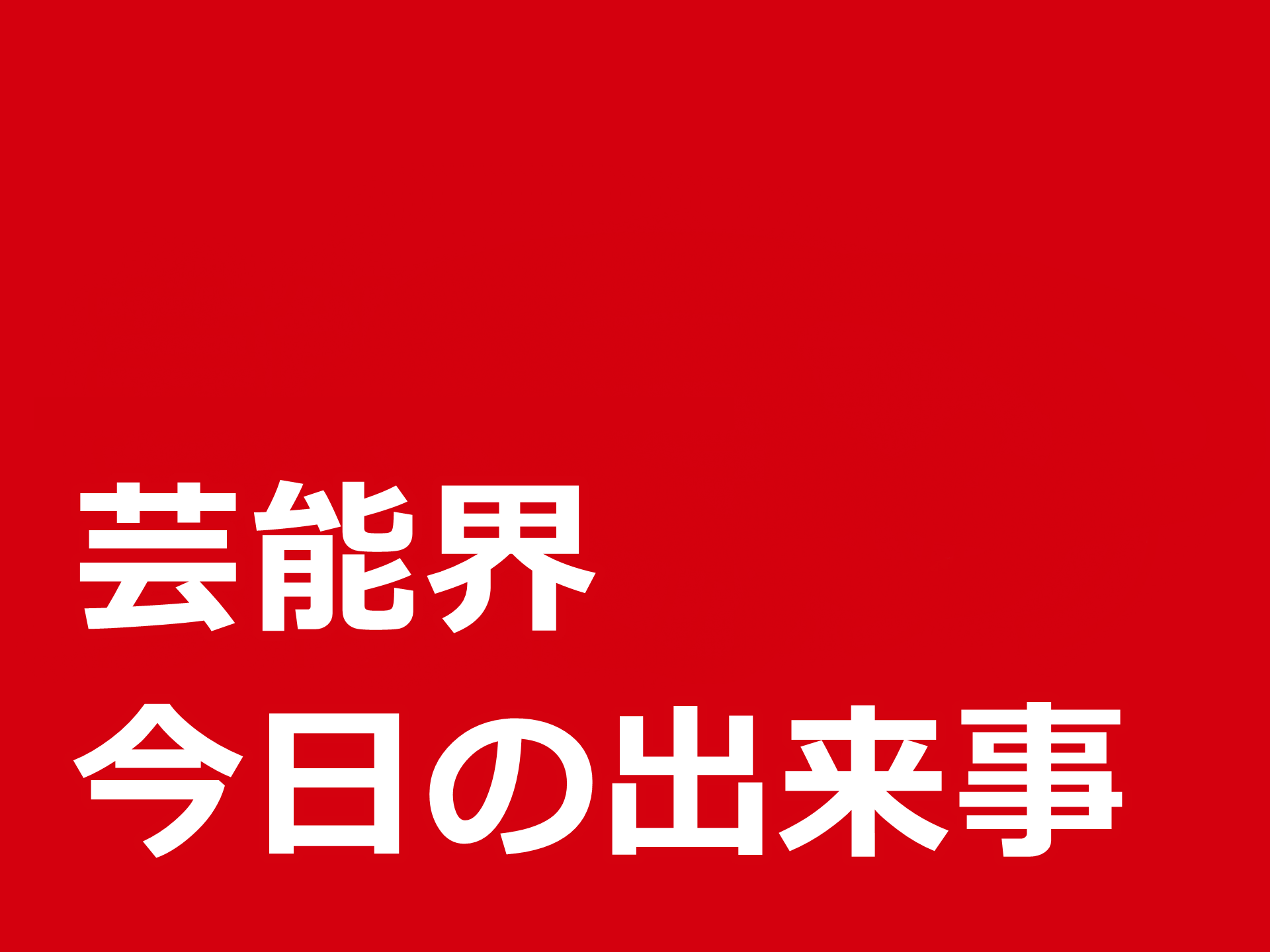 芸能界「1月22日」の出来事【ニュース・イベント・誕生日】
