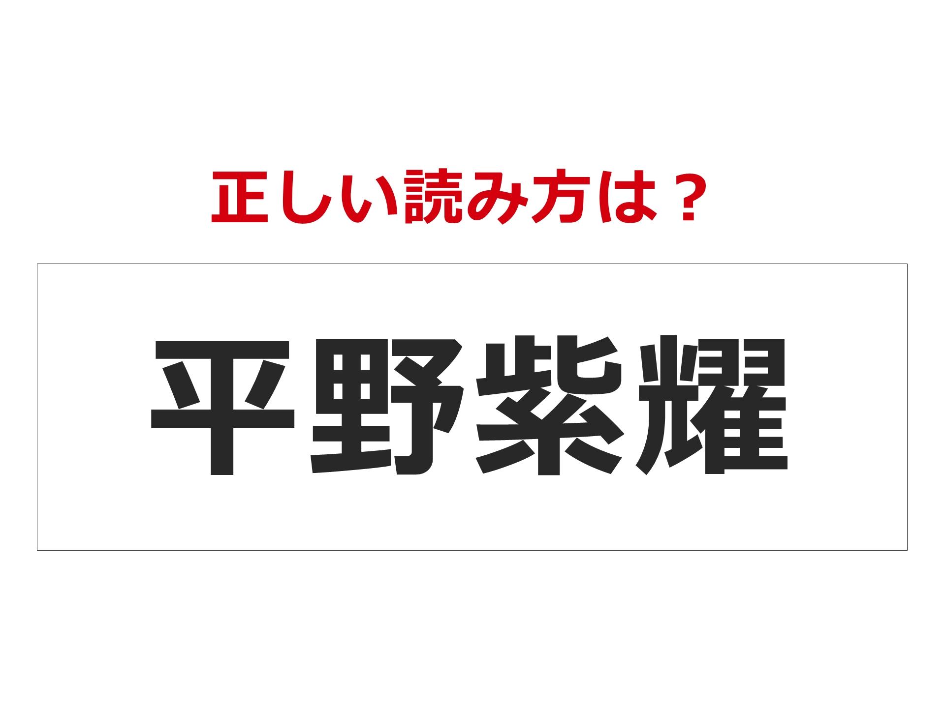 【正しい読み方は?】平野紫耀【意外と読めない芸能人の名前】