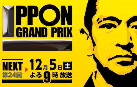 IPPONグランプリ「渡部のお題」に「えなりかずき」回答の衝撃!