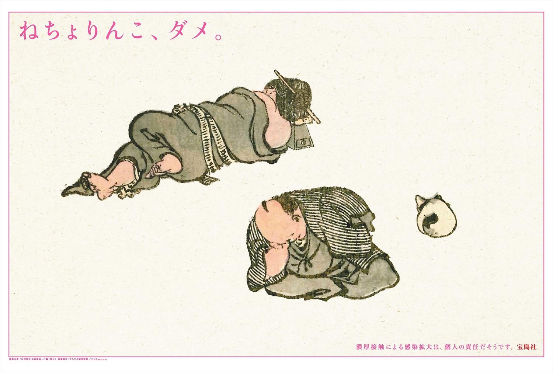 宝島社が新聞広告「ねちょりんこ、ダメ」に込めたメッセージとは