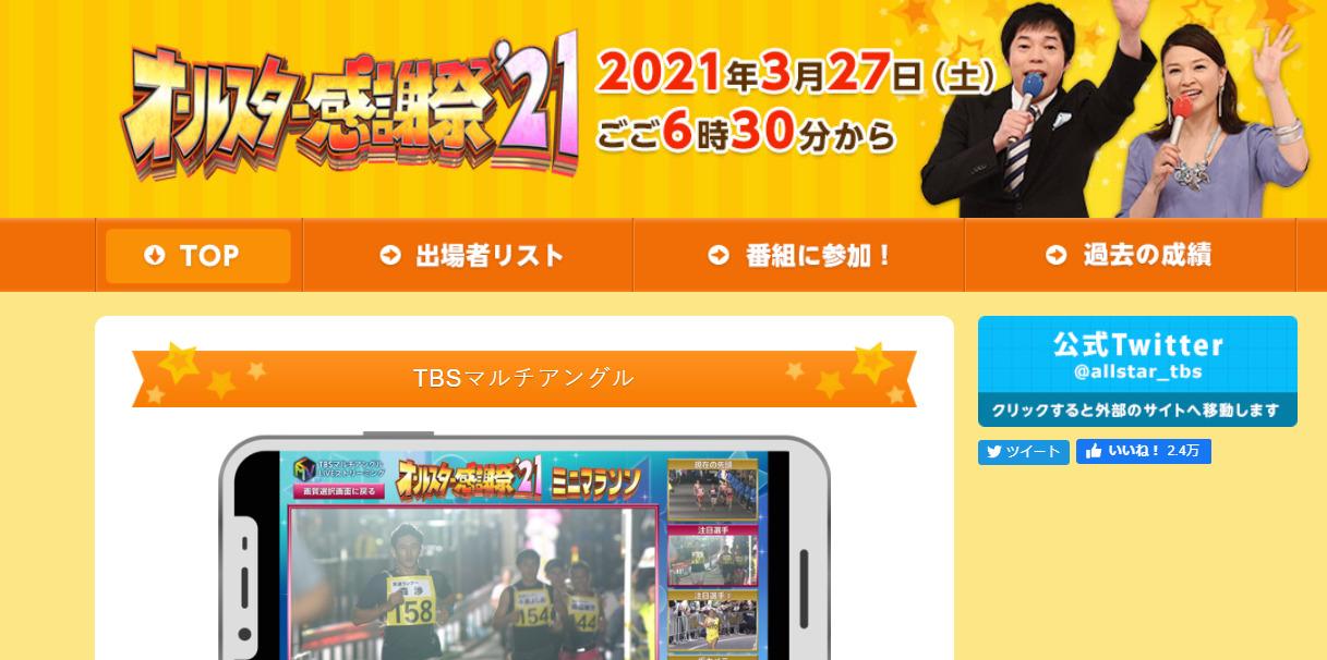 「オールスター感謝祭」東京ドイツ村開催・ミニマラソンで三遊亭遊子が優勝、新谷仁美は2位