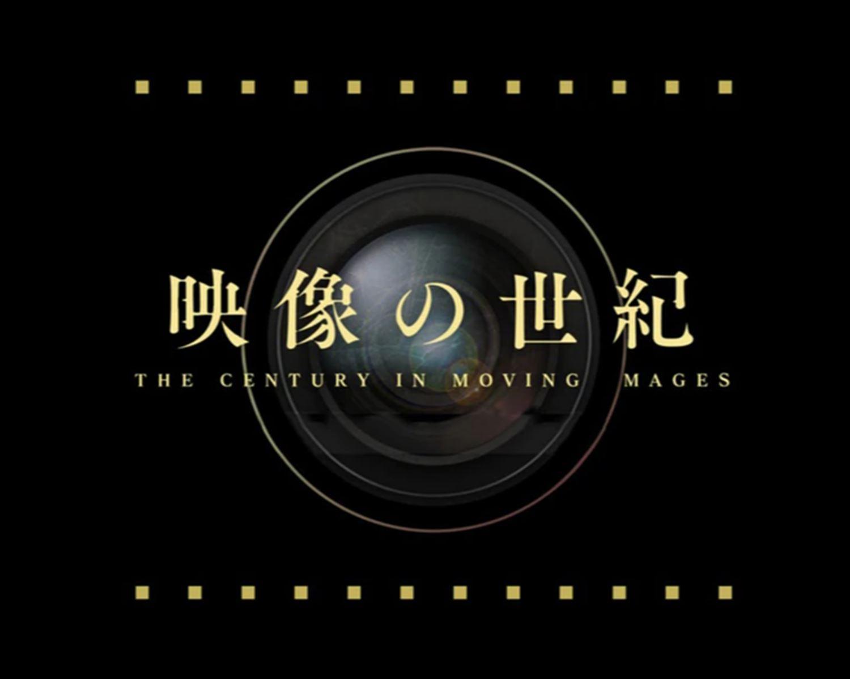 8/3深夜からNHK総合で「映像の世紀」シリーズの再放送がスタート