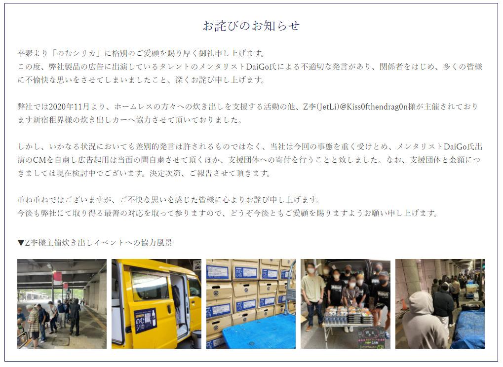 【お詫び全文】DaiGoスポンサー「のむシリカ」が広告起用の自粛を発表